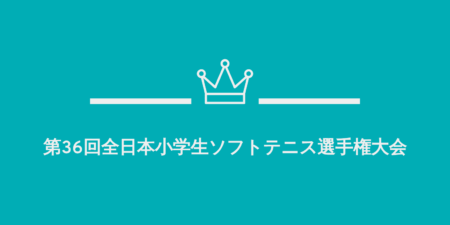 第36回全日本小学生ソフトテニス選手権大会 ~宿泊予約含~